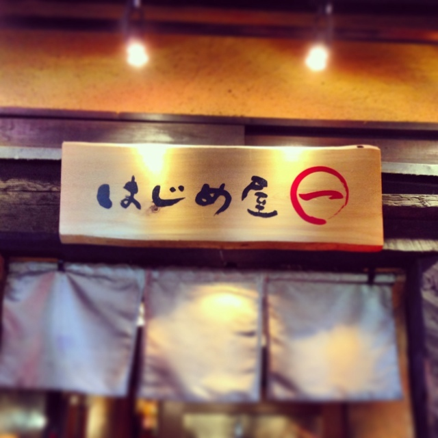 新宿 はじめ屋