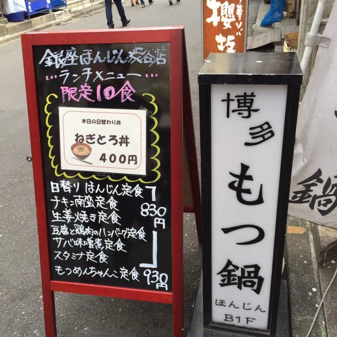 銀座ほんじん 価格