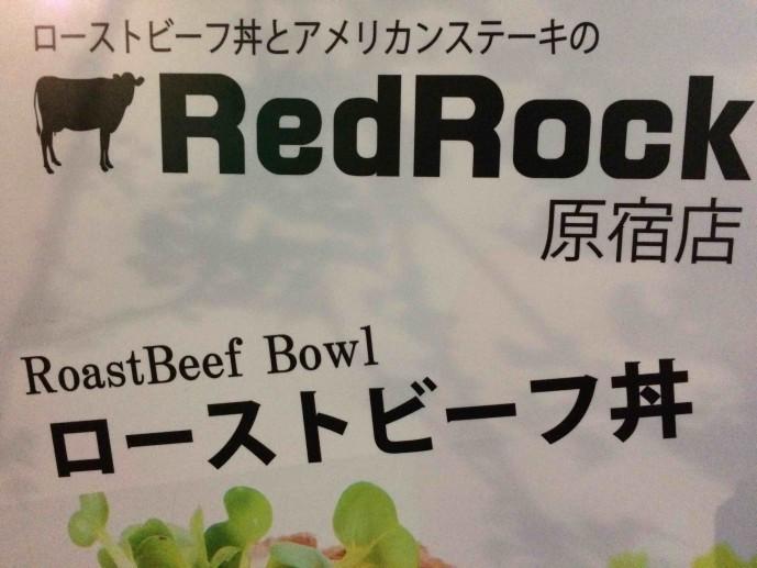 東京 レッドロック