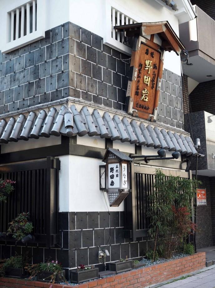 ひつまぶし 野田岩
