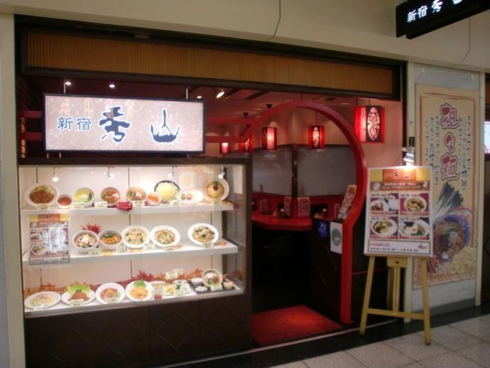 新宿秀山の担々麺