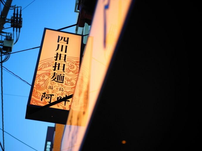阿吽湯島店