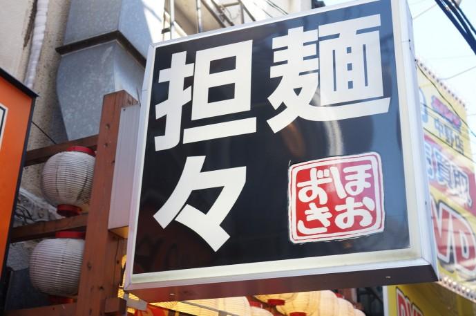 担々麺のおすすめ店ほおずき