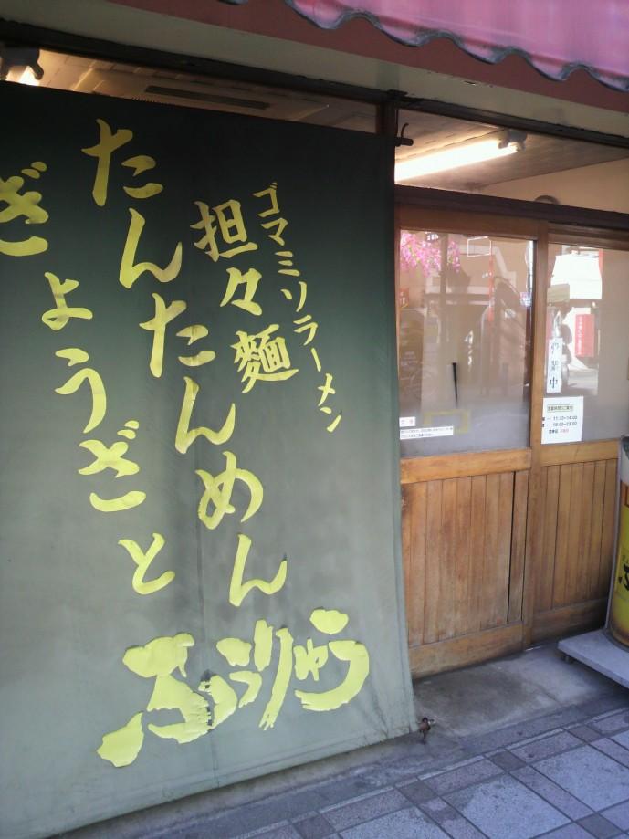 ふううりゅう梅島の店外