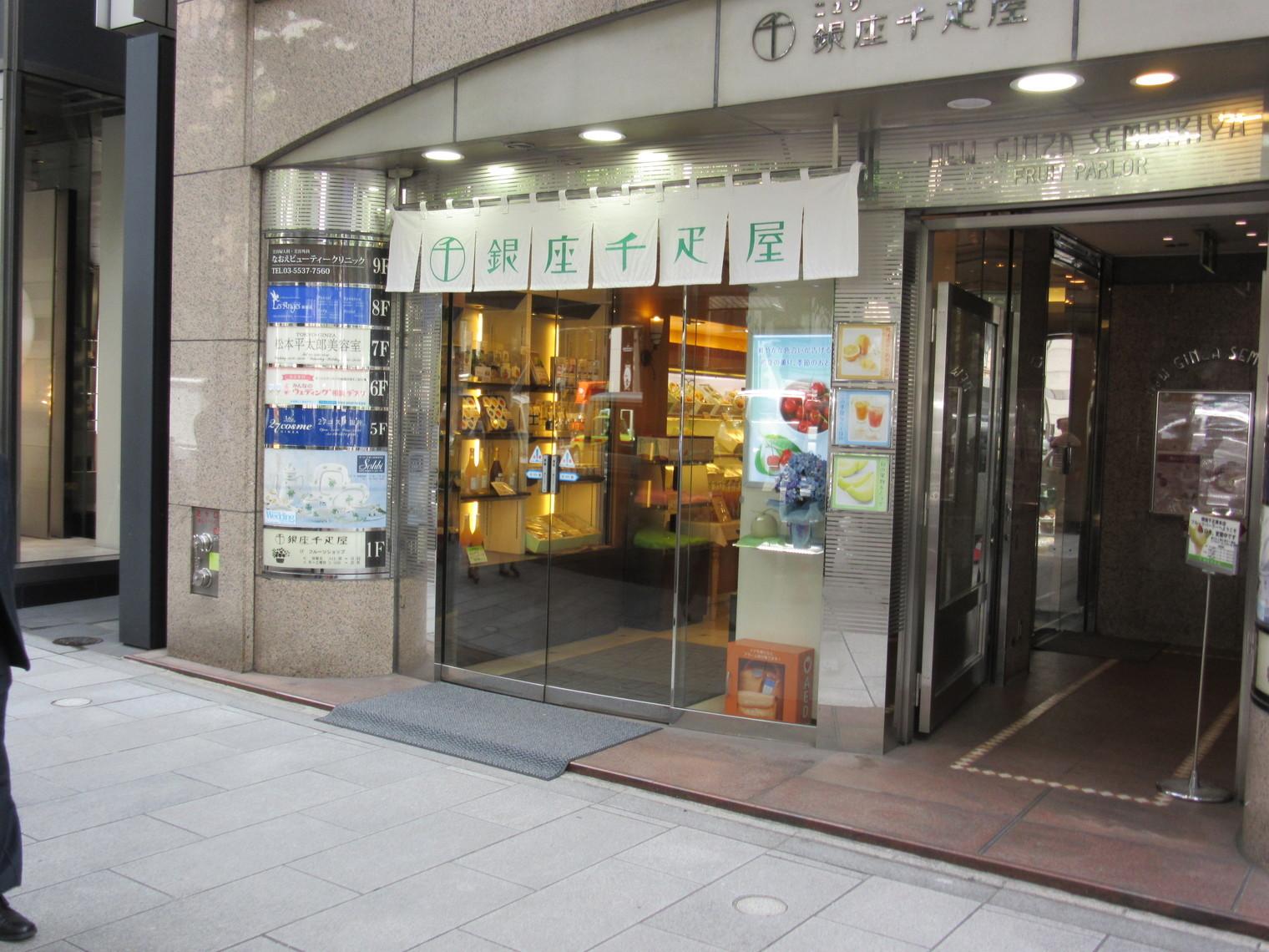 銀座 パフェ 千疋屋