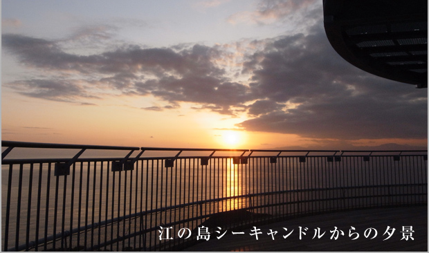 江ノ島デート シーキャンドル