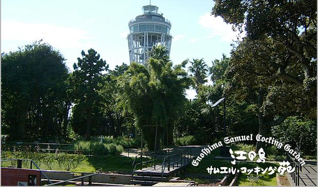 江ノ島デート サムエル・コッキング苑