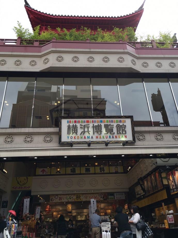 元町中華街のおすすめデートコース3か所目