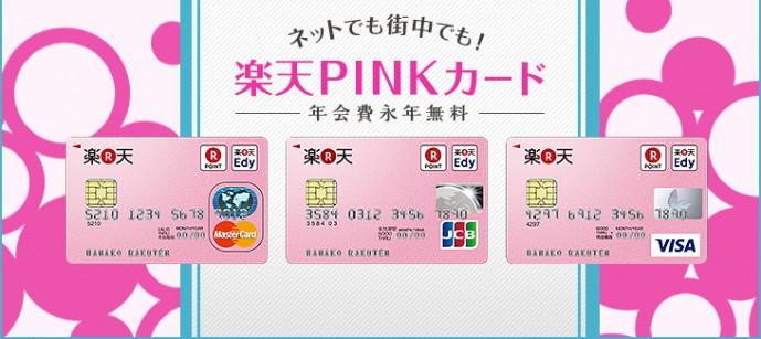 楽天ピンクカード