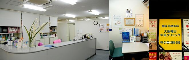 大阪で髭脱毛を行える皮膚科クリニックである大阪梅田中央クリニック