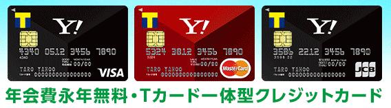 YahooJapanカード