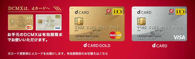 dカードの種類別特典