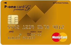 P-oneカード<Premium Gold>