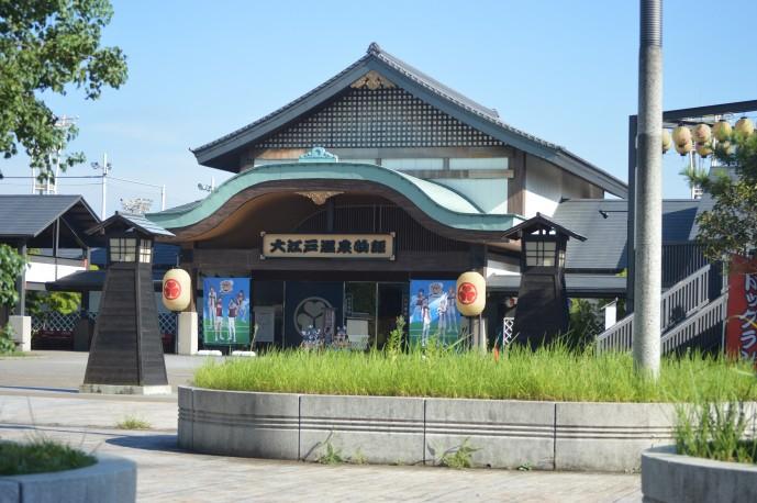 大江戸温泉でお台場デート
