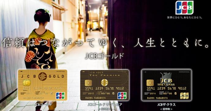JCBザ・クラスカード