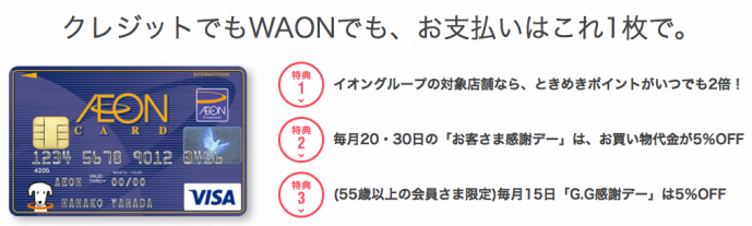 WAON一体型のイオンカード