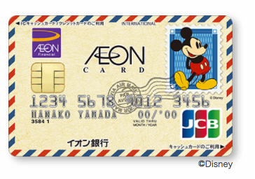 ディズニーデザインのイオンカード
