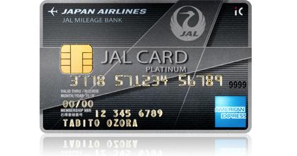 JALプラチナカード