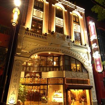 横浜ディナーで状元樓