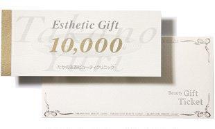 母の日に贈るエステ券にたかの友梨ビューティクリニックの10000円チケット