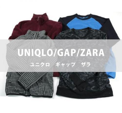 【大量200点セット】ユニクロ/GAP/ZARAのみ 大人 メンズ レディース サイズ色々 福袋 まとめて まとめ売り 大量セット 仕入れ 卸売り