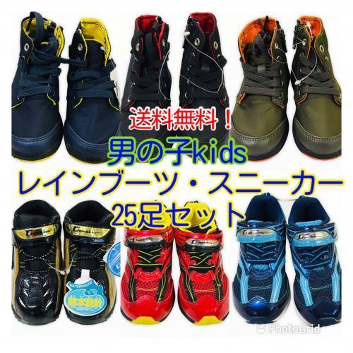 【新品・未使用!Kids 男の子スニーカー・レインブーツ靴】 サイズ16cm 25点セット!妖怪ウォッチ・ムシキングの靴も入っています‼ 送料無料!大特価 子供靴 キッズ  男の子 セット売り