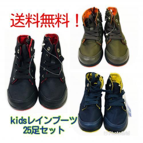 【新品・未使用!Kids 男の子レインブーツ】 サイズ16~19cm 25点セット!送料無料!大特価 子供靴 キッズ  男の子 セット売り