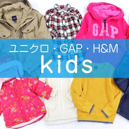 ユニクロ GAP H&M GU フォーエバー21 ZARAなどファストファッション系50点 大量セット キッズ 子供服 男の子 女の子 兼用 サイズ色々 福袋 まとめて まとめ売り 仕入れ 卸売り