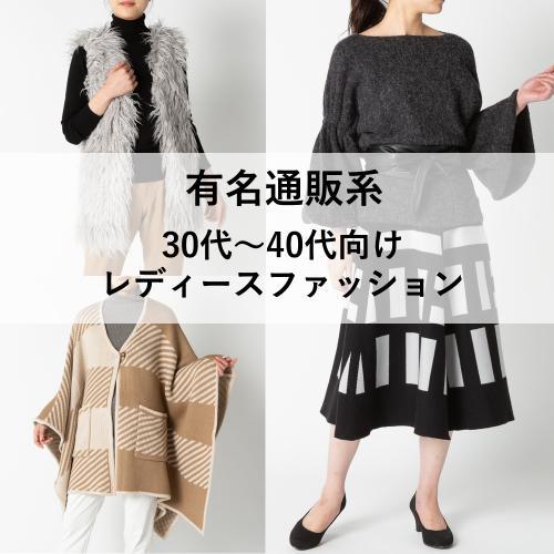【ベルメゾン・セシール系】30代~40代向けレディースファッション 有名通販会社で販売 1点から選んで仕入れるレディースアパレル 10,000円から発注できます