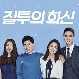 SBS – Jealousy Incarnate