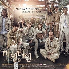 MBC – Missing Nine