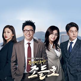 KBS2 – Neighborhood Lawyer Jo Deul Ho