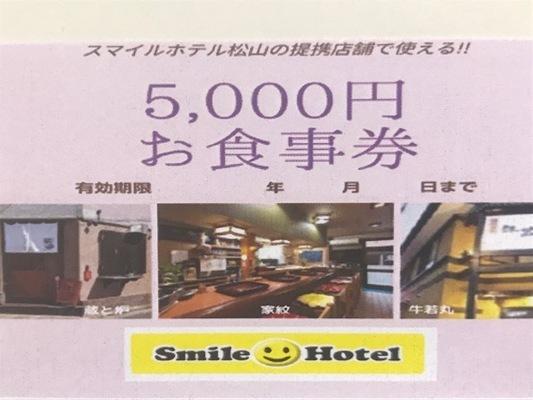 ホテル 松山 スマイル