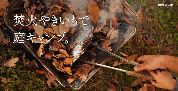 焚火やきいもで庭キャンプ。