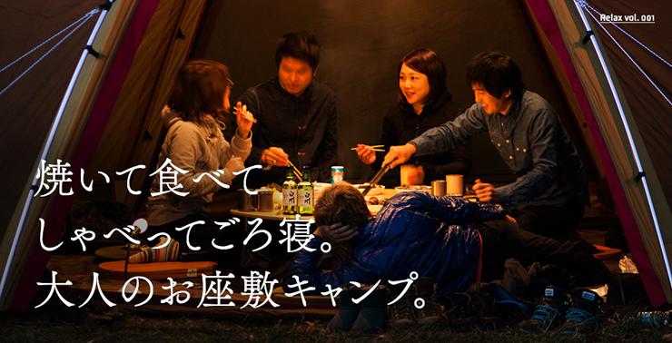 焼いて食べてしゃべってごろ寝。 大人のお座敷キャンプ。