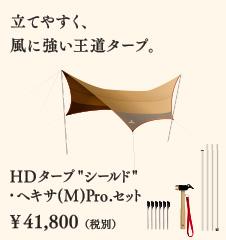 """HDタープ""""シールド""""・ヘキサ(M)Pro.セット"""
