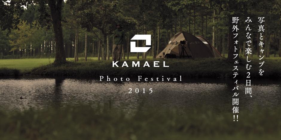 KAMAEL フォトキャンプ