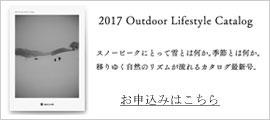 2016 Snow Peak Outdoor Lifestyle Catalog 2016年製品カタログ 会員1冊無料!お申し込みはこちら