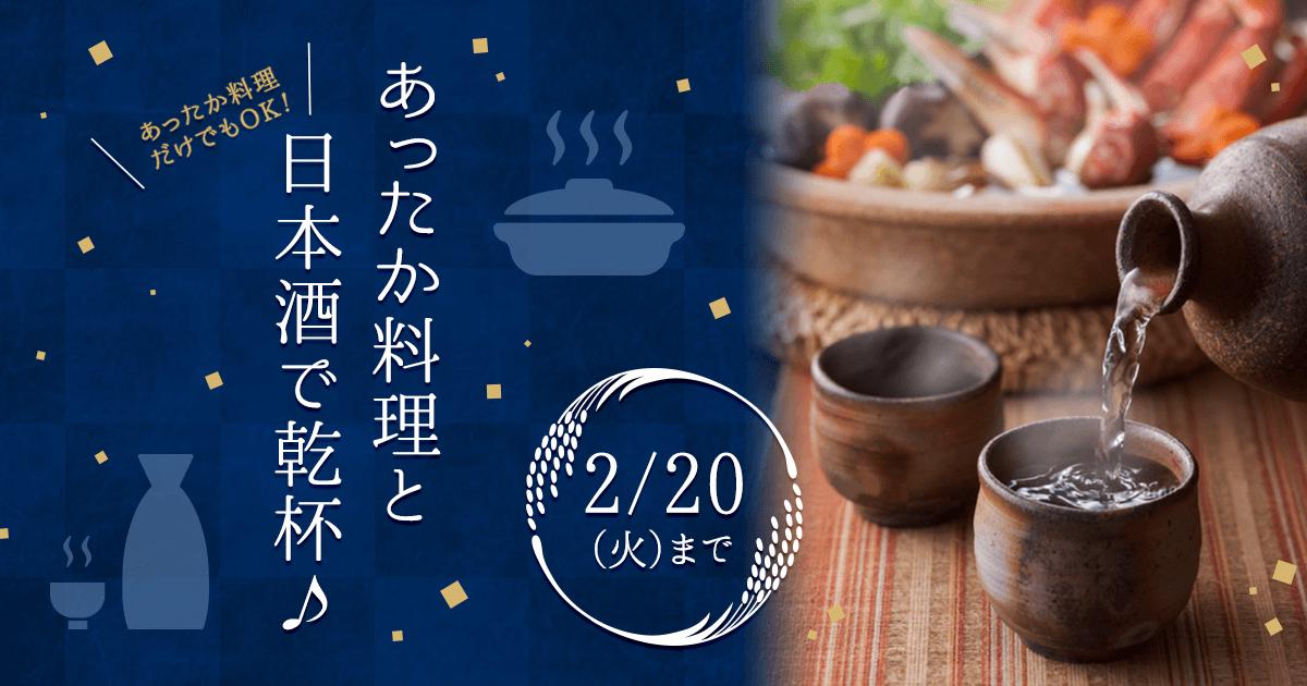 素敵な投稿で美味しい日本酒が当たる!