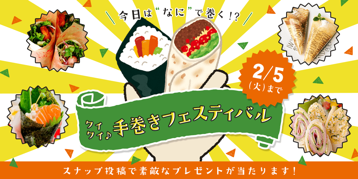 """""""手巻き""""スナップでプレゼント当たる!"""