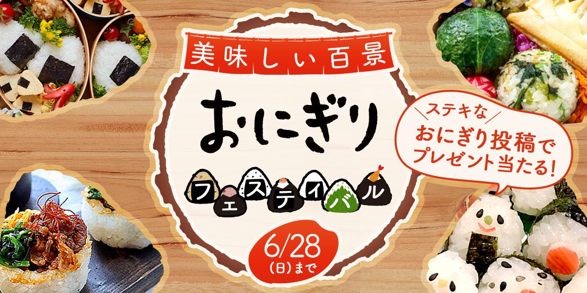 素敵な投稿で竹かご&豆皿セット当たる♪
