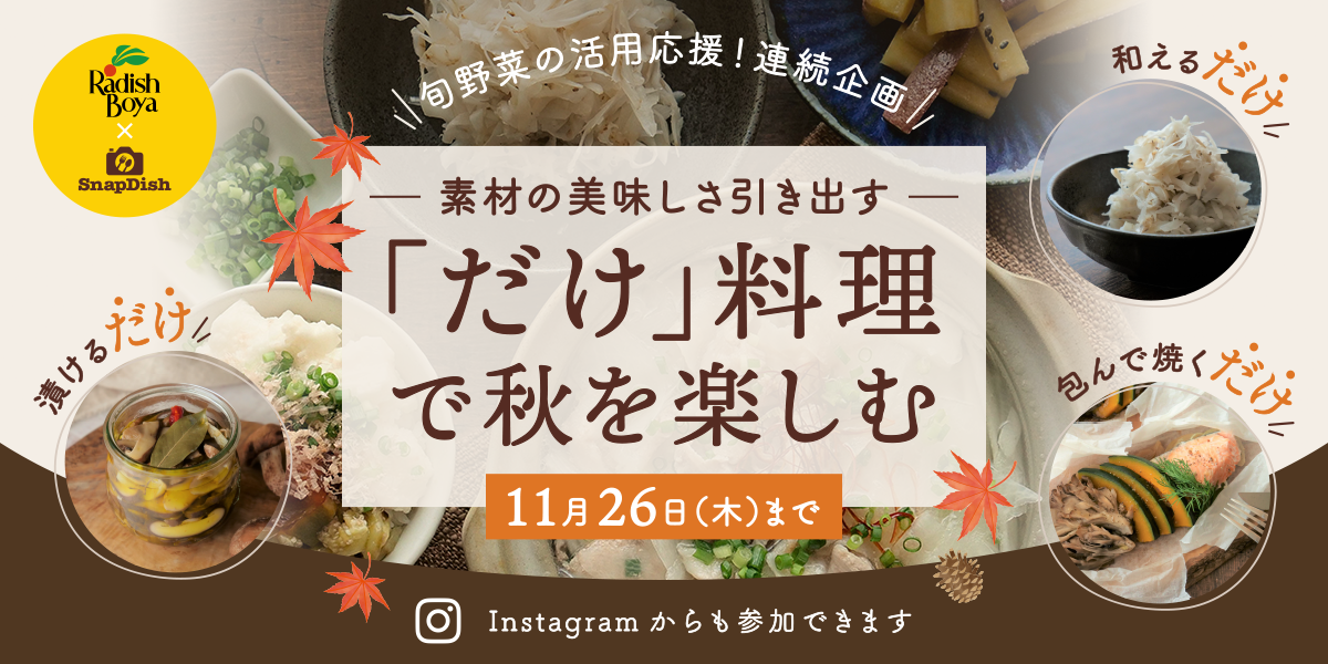 素敵な投稿で野菜・果物セットが当たる!