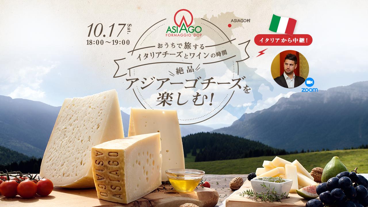 10/17(土)18時~絶品アジアーゴチーズを楽しむオンラインイベント