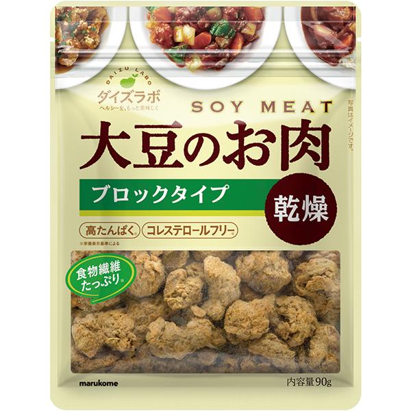 ダイズラボ 大豆のお肉ブロック 乾燥タイプ
