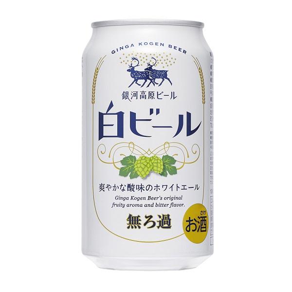 白ビール缶