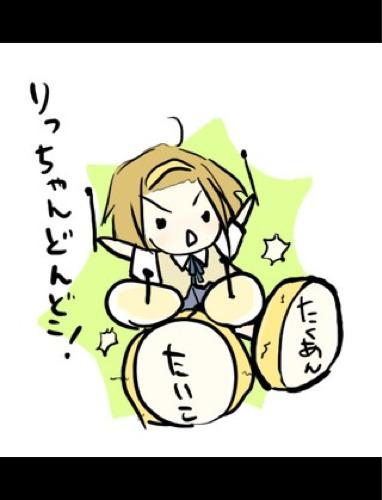 りつ(*≧艸≦)