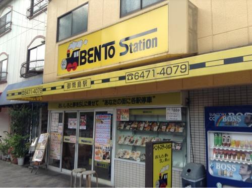 ベントステーション御幣島店