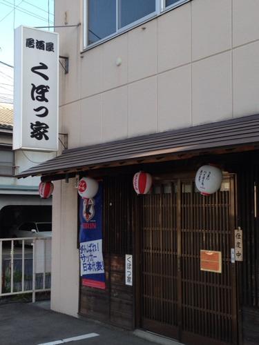 Atsunobu Kubo