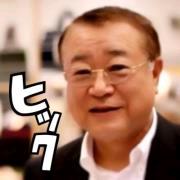 Akira Satou