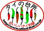 タイの台所 株式会社アライドコーポレーション